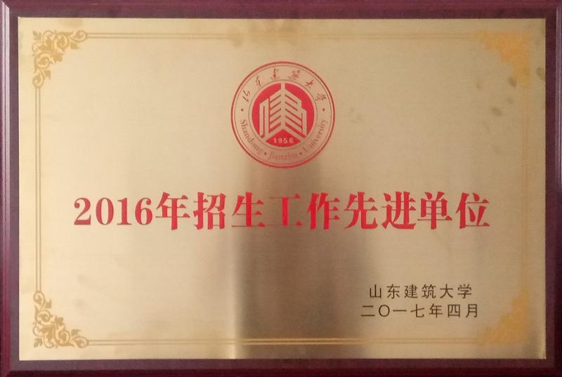 2016年招生工作先进单位
